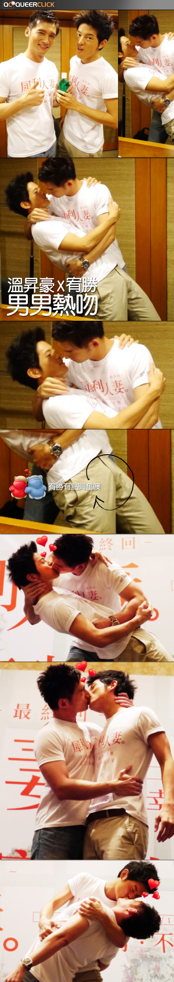 Wen Sheng Hao and You Sheng Hot Kiss! 溫昇豪、宥勝男男熱吻