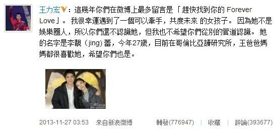 王力宏李雲迪同日公佈戀情暗藏玄機?