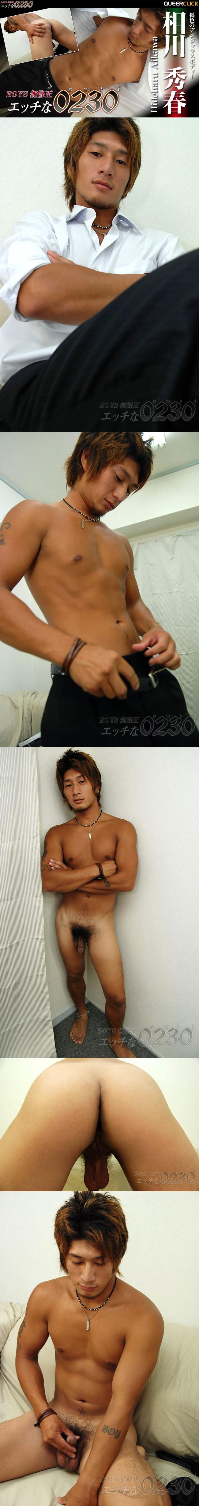 H0230: Hideharu Aikawa