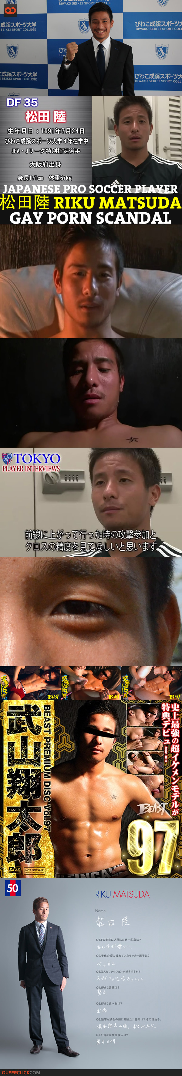 Japanese Pro Soccer Player 松田陸 (Riku Matsuda) Gay Porn Scandal