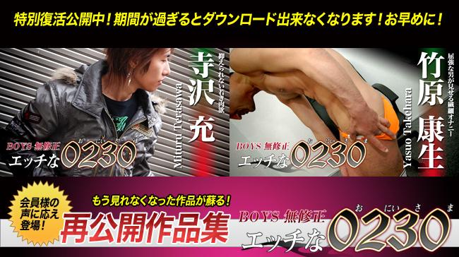 h0230 期間限定再公開3/3日まで「寺沢 充」「竹原 康生」