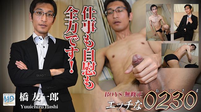 h0230-yuuichiro-hashi.jpg
