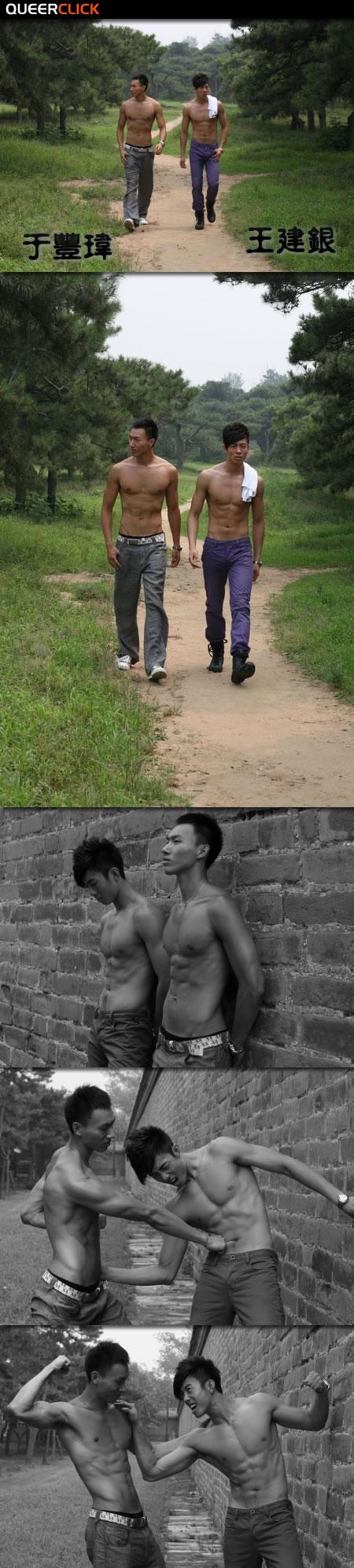 王建銀、于豐瑋裸身PK胸肌(二)