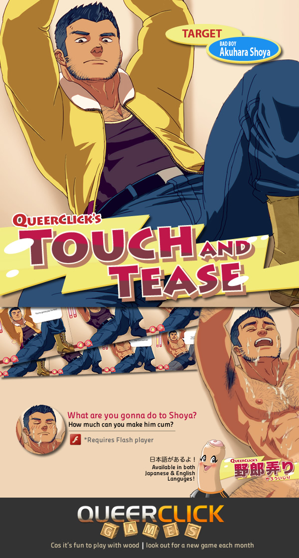 QueerClick's Touch & Tease Vol. 1 Introduction