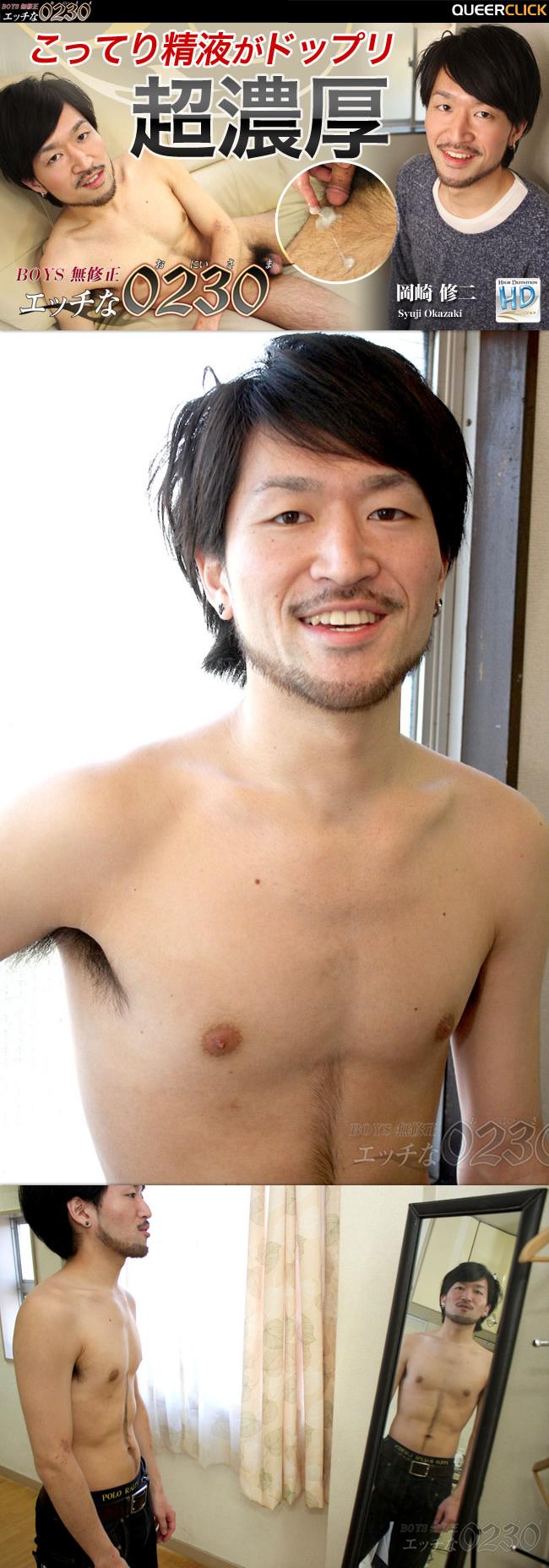h0230-syuji-okazaki-m.jpg